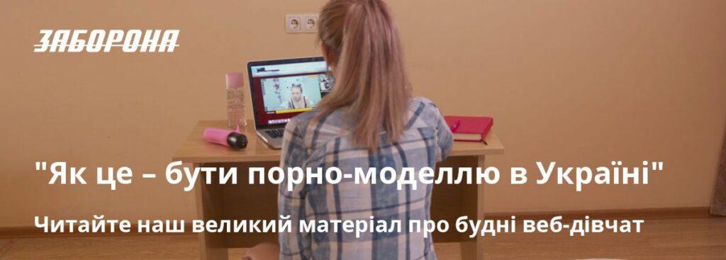 23032018 web girls baner 1024x367 - Веб-моделі скаржаться на Google: Компанія видаляє порно - Заборона