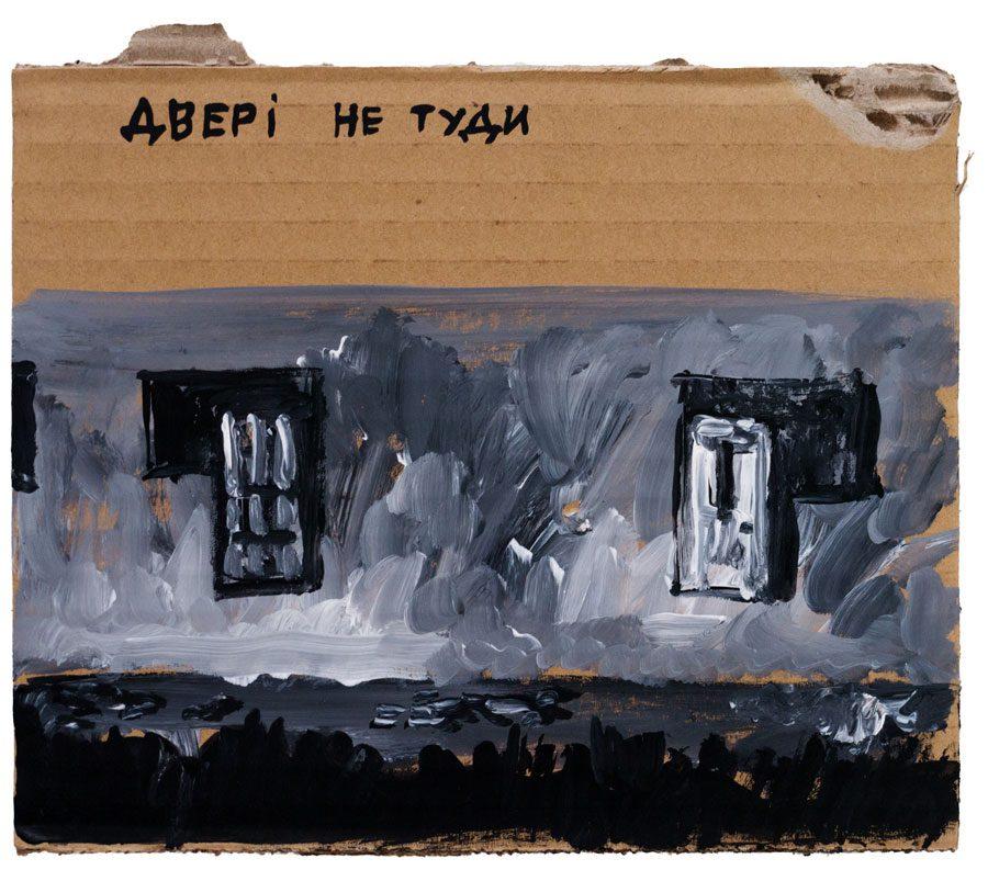 olexa mann P1750643 - «Чорний період»: «Райони», гармонія та крейда у роботах Олекси Манна - Заборона