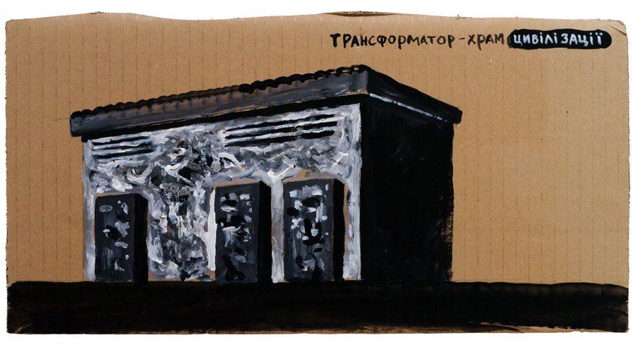 olexa mann P1750654 - «Чорний період»: «Райони», гармонія та крейда у роботах Олекси Манна - Заборона