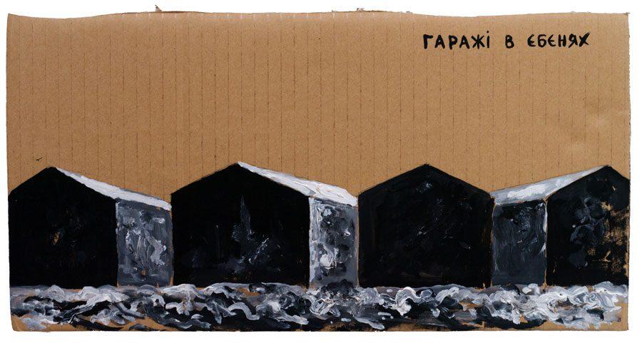 olexa mann P1750657 - «Чорний період»: «Райони», гармонія та крейда у роботах Олекси Манна - Заборона