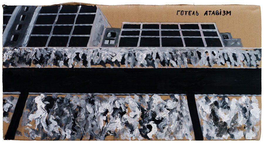 olexa mann P1750660 - «Чорний період»: «Райони», гармонія та крейда у роботах Олекси Манна - Заборона