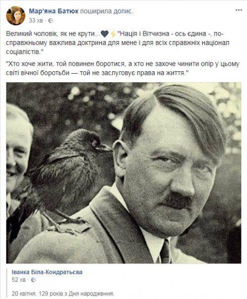 1454673 1506590 - Львівська депутатка привітала Гітлера з днем народження в Фейсбуці - Заборона