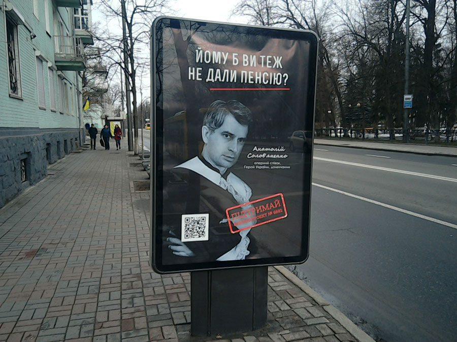 bord 6 - Три білборда на вокзалi, Київ. Активістам заборонили говорити про проблеми переселенців - Заборона