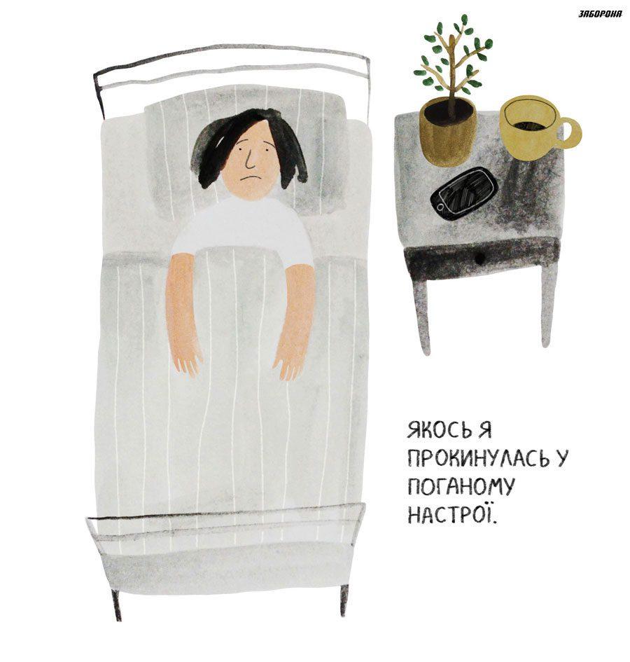 1 depression 2 - Женя Олійник: «Як я не стала адвокаткою психічного здоров'я» - Заборона