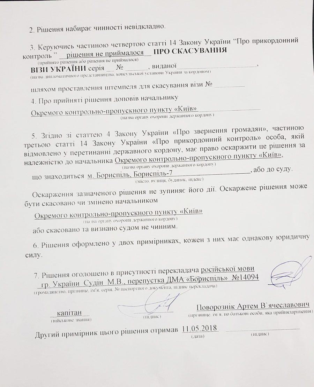 11052018 news 7 2 - Учасників ігрової конференції тримають у Борисполі. Що відомо? - Заборона