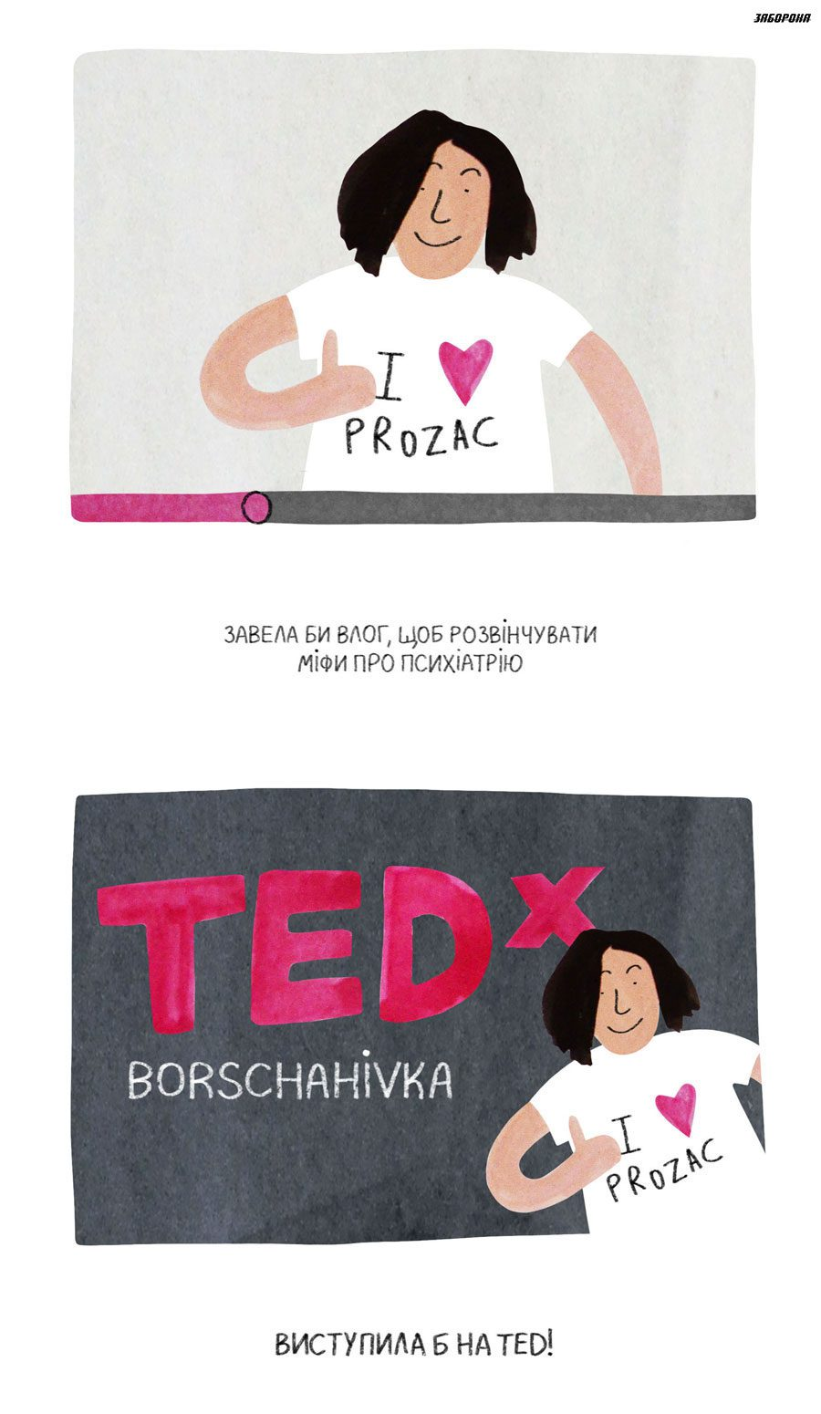 12 13 depression 2 - Женя Олійник: «Як я не стала адвокаткою психічного здоров'я» - Заборона