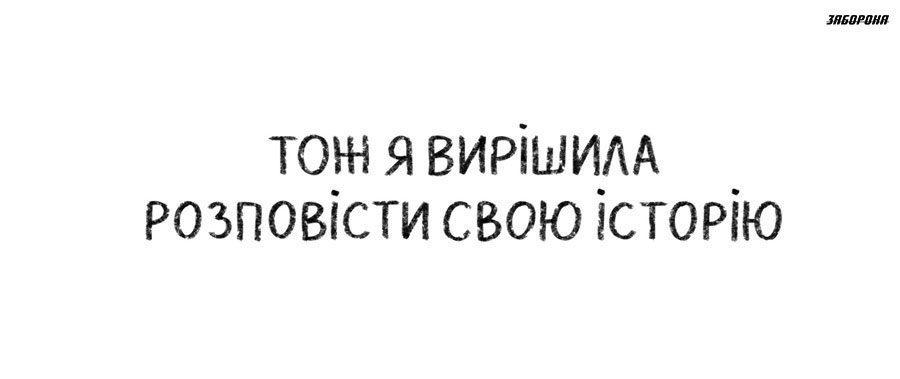 14 depression 2 - Женя Олійник: «Як я не стала адвокаткою психічного здоров'я» - Заборона