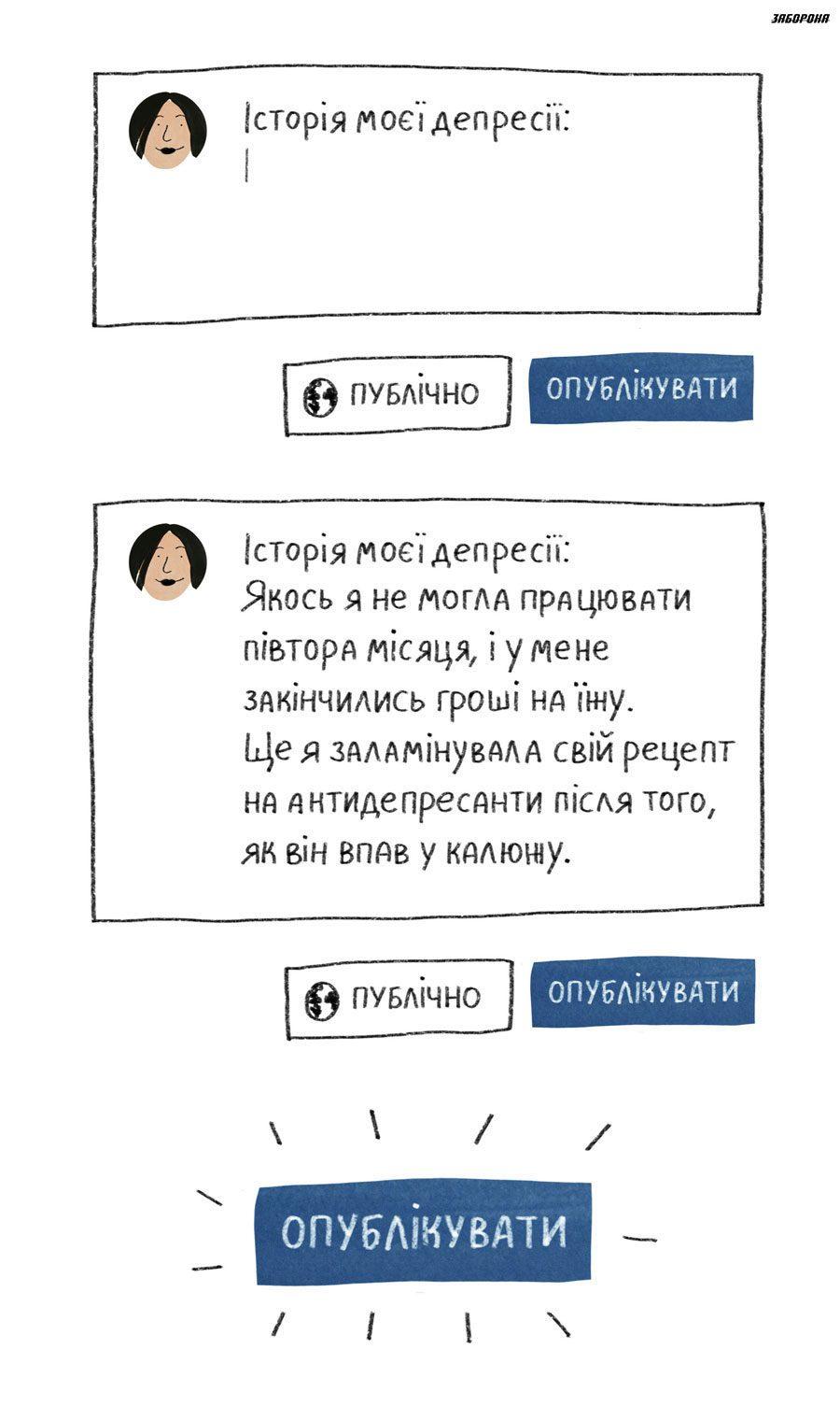 15 depression 2 - Женя Олійник: «Як я не стала адвокаткою психічного здоров'я» - Заборона