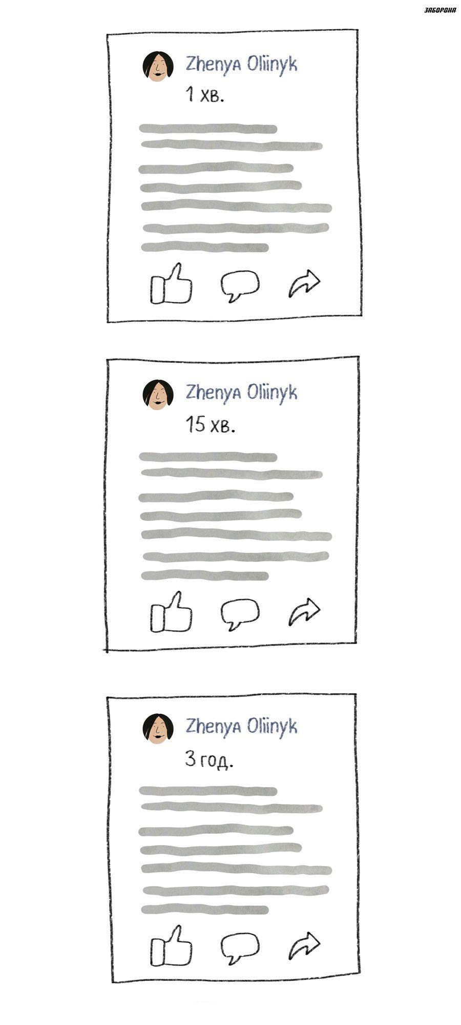 16 depression 2 - Женя Олійник: «Як я не стала адвокаткою психічного здоров'я» - Заборона