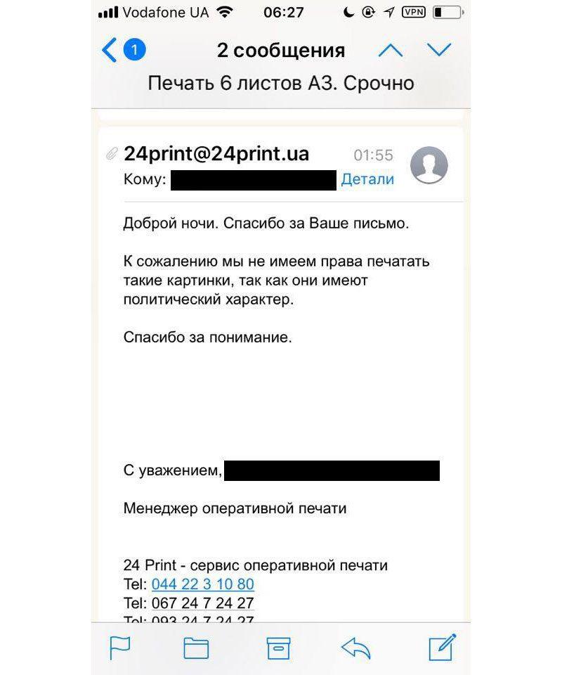 22052018 news 5 2 - Київська поліграфія відмовилась друкувати плакати із зображенням Сенцова - Заборона