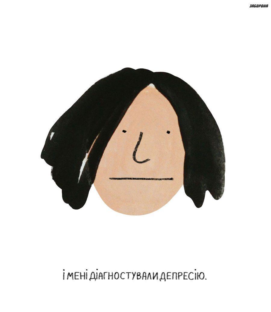 3 depression 2 - Женя Олійник: «Як я не стала адвокаткою психічного здоров'я» - Заборона