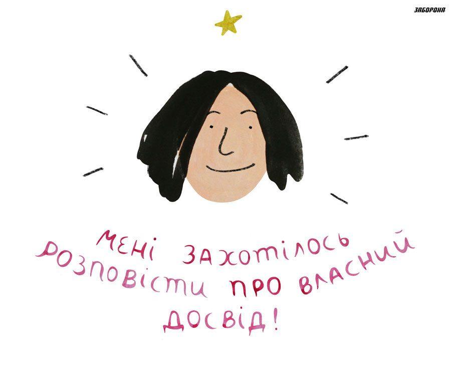 7 depression 2 - Женя Олійник: «Як я не стала адвокаткою психічного здоров'я» - Заборона