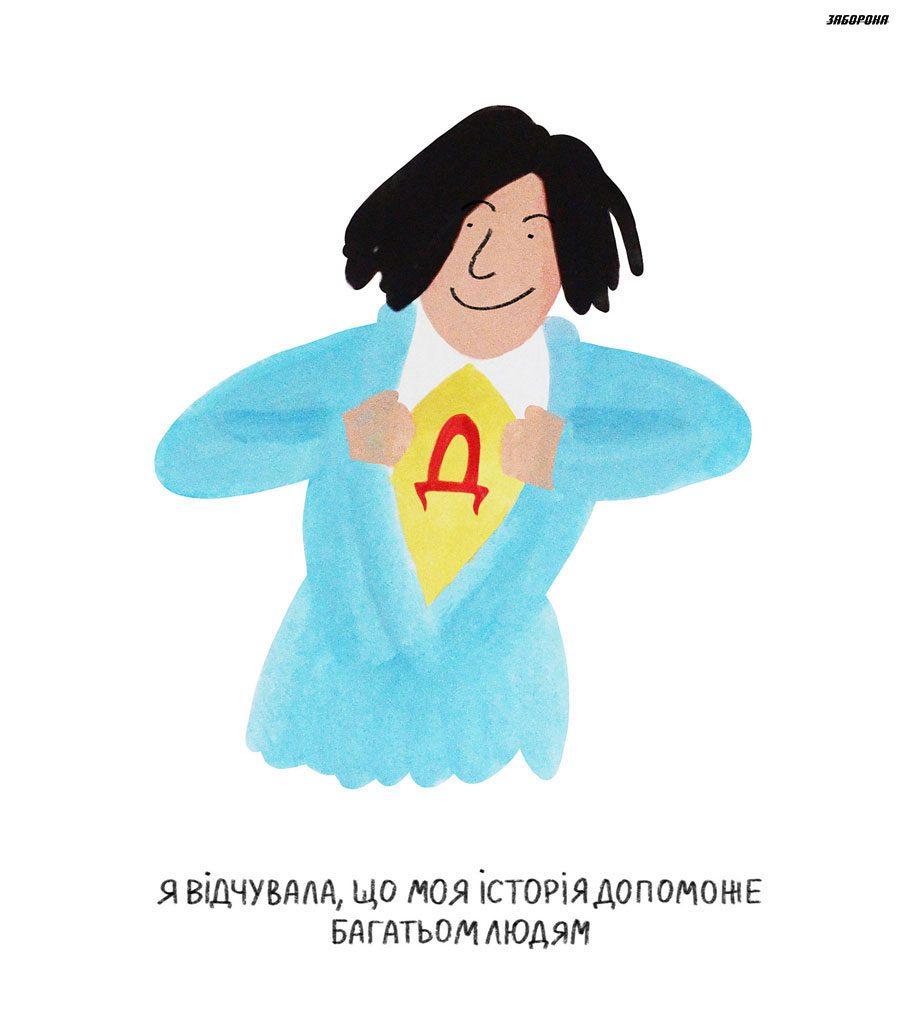 8 depression 2 - Женя Олійник: «Як я не стала адвокаткою психічного здоров'я» - Заборона