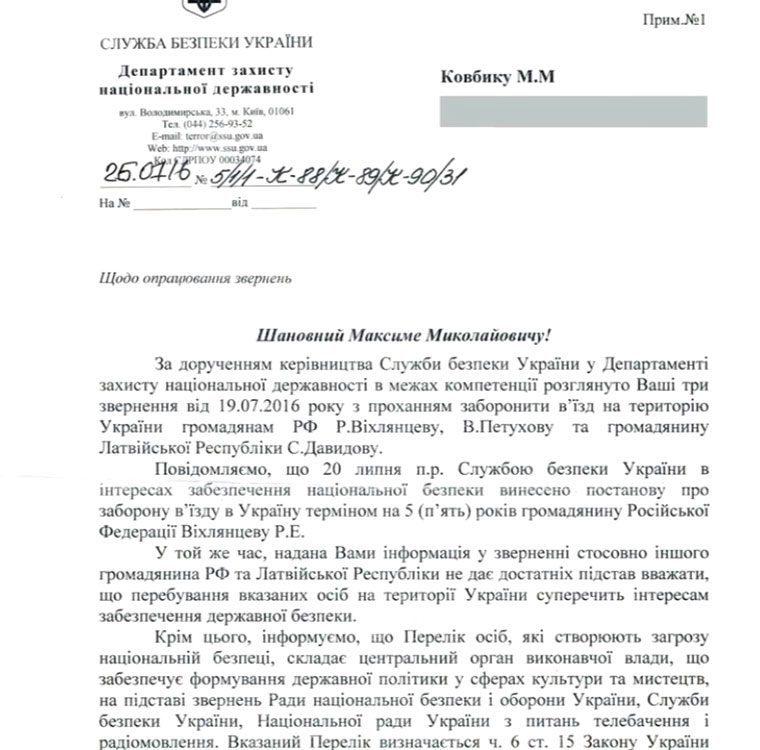 comik 1 - Коміку Данилу Поперечному заборонили в'їзд до України. Детально - Заборона