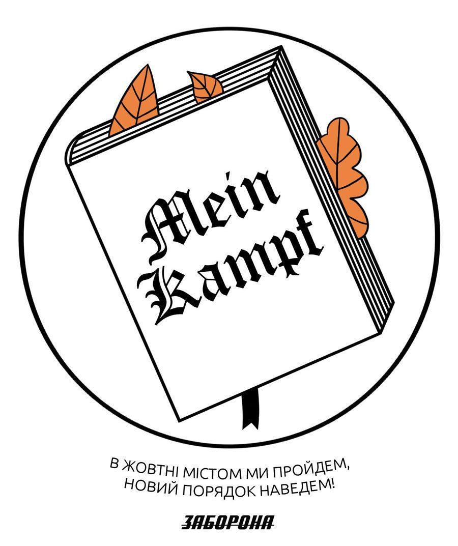 zhenya oliynyk 10 2 - «Не допустим фемінізму і розпусти»: Календар про правих ілюстраторки Жені Олійник - Заборона