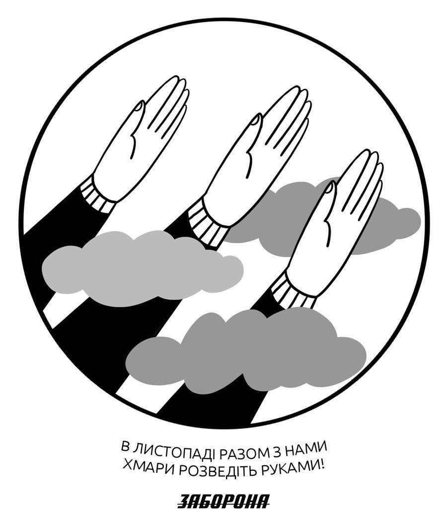 zhenya oliynyk 11 1 - «Не допустим фемінізму і розпусти»: Календар про правих ілюстраторки Жені Олійник - Заборона