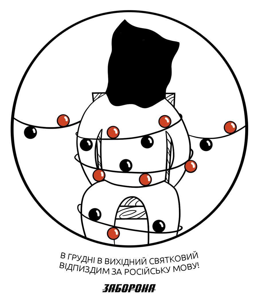zhenya oliynyk 12 1 - «Не допустим фемінізму і розпусти»: Календар про правих ілюстраторки Жені Олійник - Заборона
