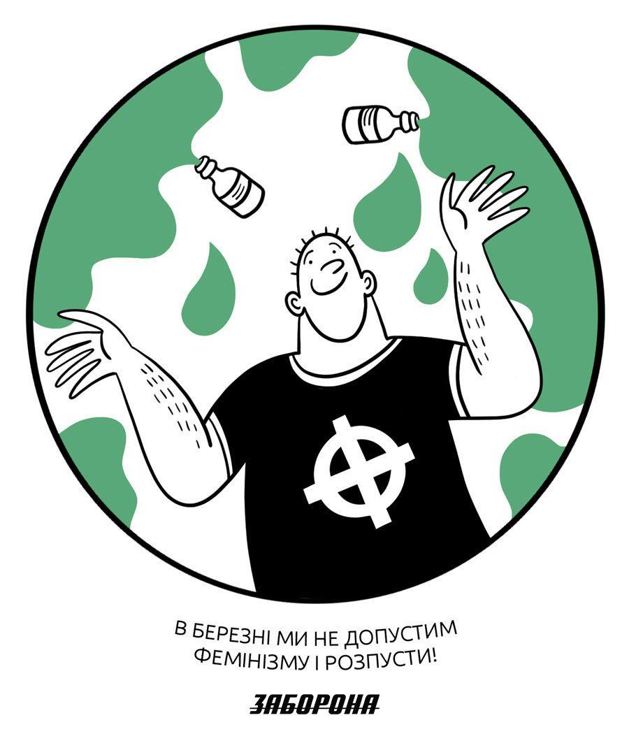 zhenya oliynyk 3 1 - «Не допустим фемінізму і розпусти»: Календар про правих ілюстраторки Жені Олійник - Заборона