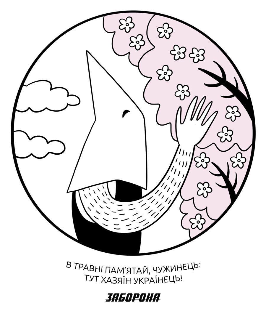 zhenya oliynyk 5 1 - «Не допустим фемінізму і розпусти»: Календар про правих ілюстраторки Жені Олійник - Заборона