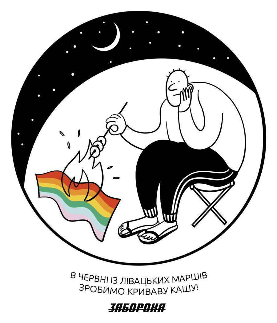 zhenya oliynyk 6 1 - «Не допустим фемінізму і розпусти»: Календар про правих ілюстраторки Жені Олійник - Заборона