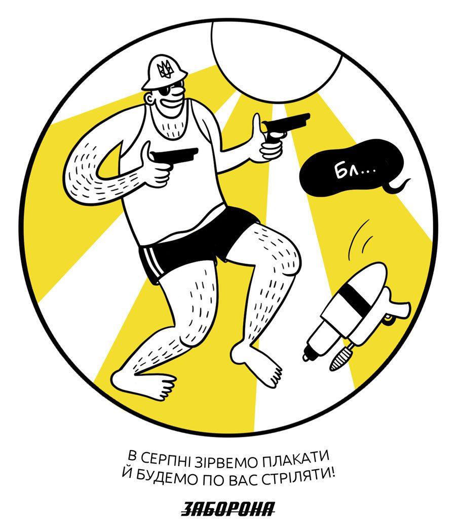 zhenya oliynyk 8 1 - «Не допустим фемінізму і розпусти»: Календар про правих ілюстраторки Жені Олійник - Заборона