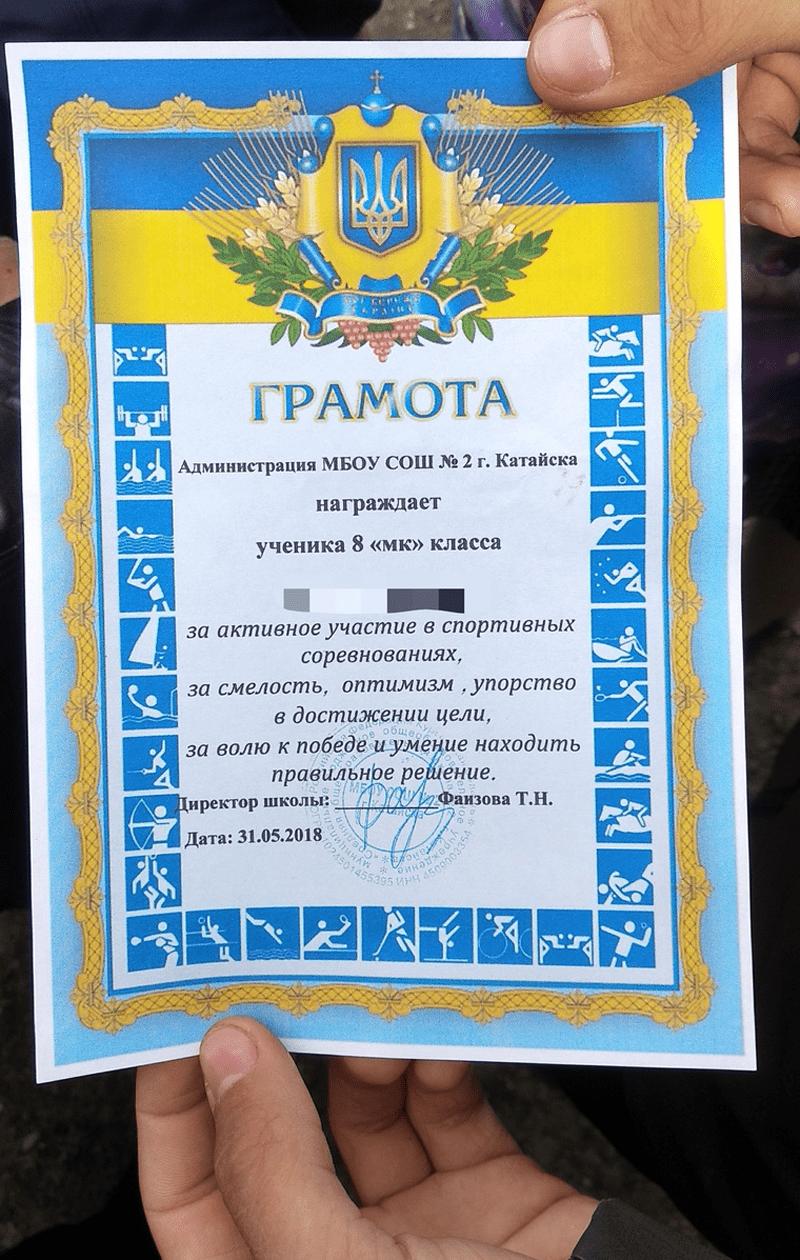 01062018 news 4 2 - Російські кадети отримали нагороди з символікою України - Заборона