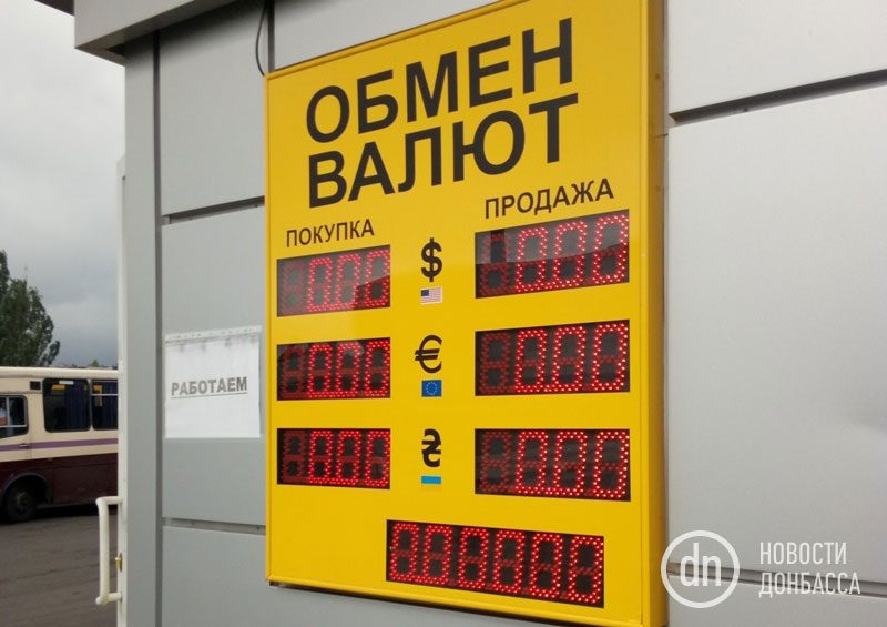 5b2ff189831da p80624 085637 - У Донецьку заборонили показувати інформацію про курс валют - Заборона
