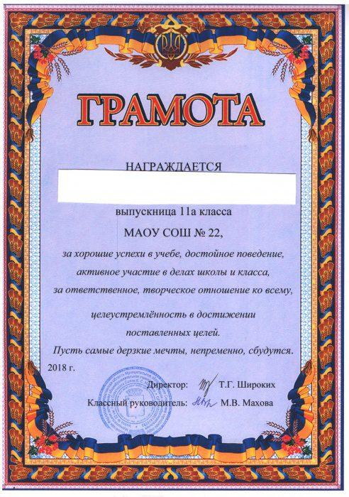 fa76ad376aa523d8064340819a57a06a08bf5494 700 700 2 - Російські школярі отримали грамоти з символікою України. Знову! - Заборона