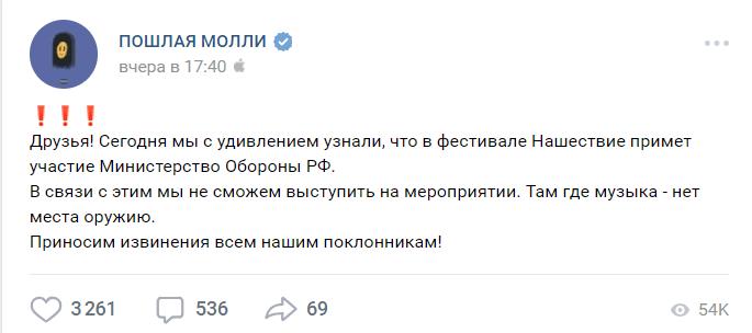 названия 43 - «Пошлая Молли» відмовилася від участі у фестивалі Міноборони РФ - Заборона