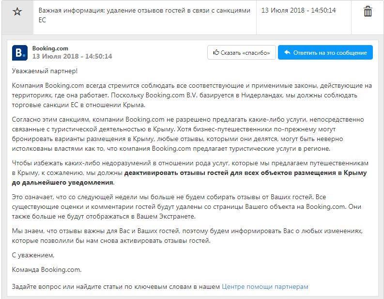 37150898 10214161558930780 4621792682065264640 n - Booking.com більше не працює в Криму - Заборона