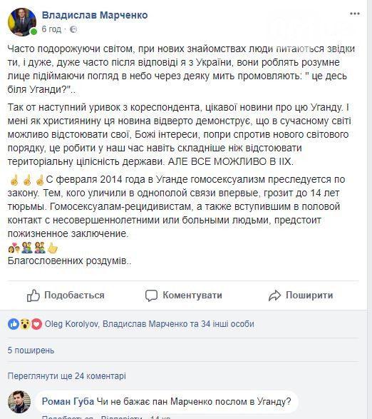 marc 5ad7316ba7c33 - У Запоріжжі призначили відповідального за гендерні питання. А він назвав геїв «содомітами» - Заборона