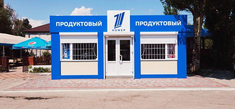 38277406 928637530656113 2875284556594806784 o - У Бердянську встановили кіоск з логотипом російського ТБ-каналу - Заборона