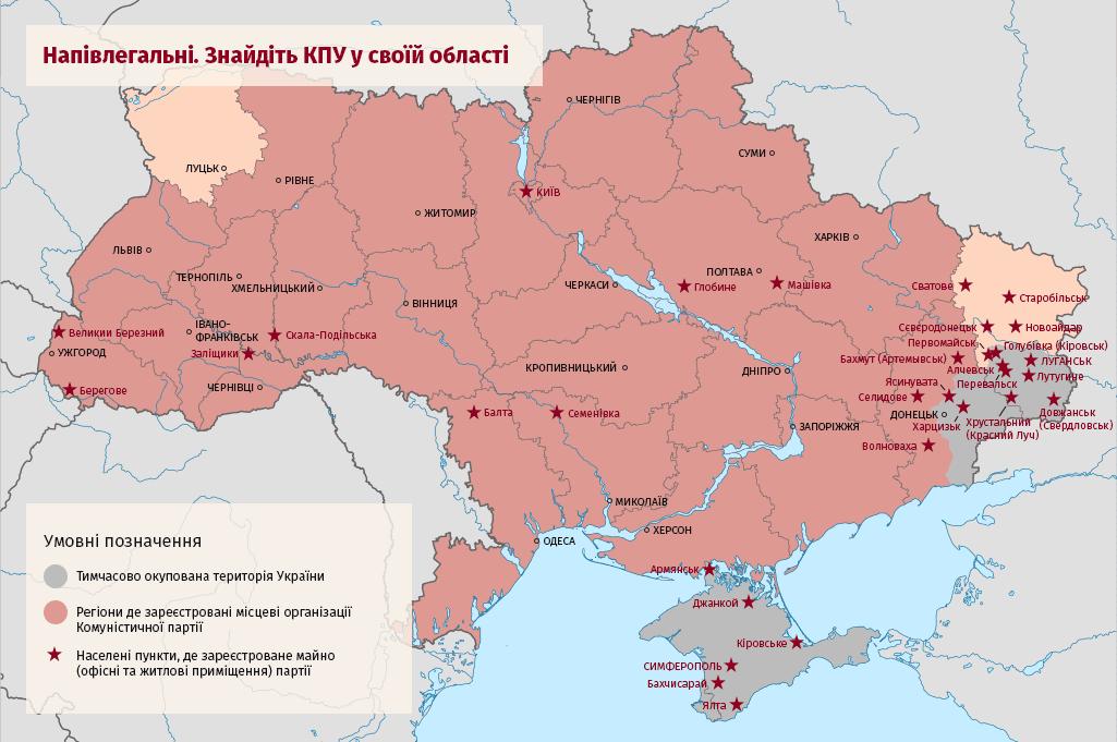 390cd83 communist5 - В Україні продовжує працювати «заборонена» Компартія. Чому? - Заборона