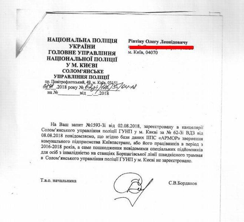 39101848 1876110355768685 2746123027304415232 n - Київ витратив 10 мільйонів на підйомники для людей з інвалідністю. Жоден не працює - Заборона