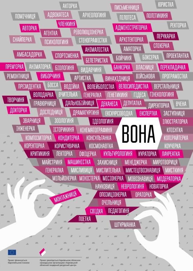 40142147 2279422272129969 4078663594693099520 n - Босса і гідеса: правописну комісію закликають легалізувати фемінітиви - Заборона