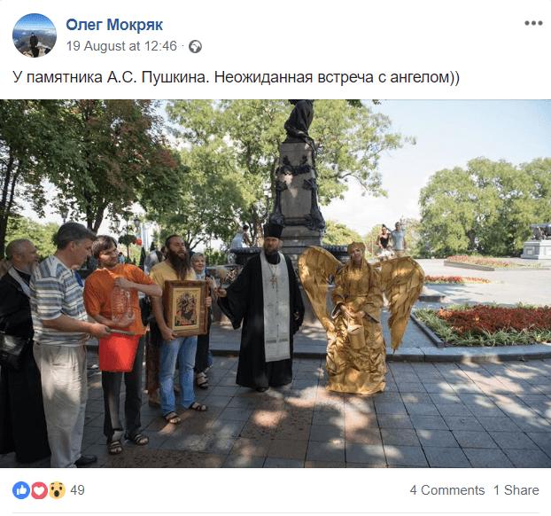 Bez nazvanyia 68 - Священик УПЦ МП освятив Одесу після ЛГБТ-прайду. Хто він та нащо це зробив? - Заборона