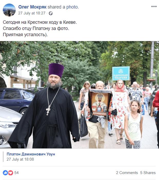 Bez nazvanyia 71 - Священик УПЦ МП освятив Одесу після ЛГБТ-прайду. Хто він та нащо це зробив? - Заборона