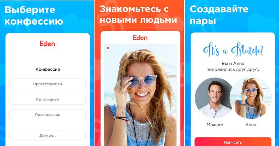 eden - Українці створили християнський додаток для знайомств - Заборона