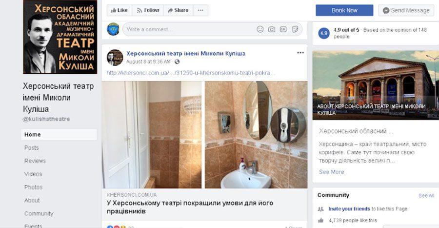 screenshot 1 - В Херсоні урочисто відкрили туалет за підтримки депутата - Заборона