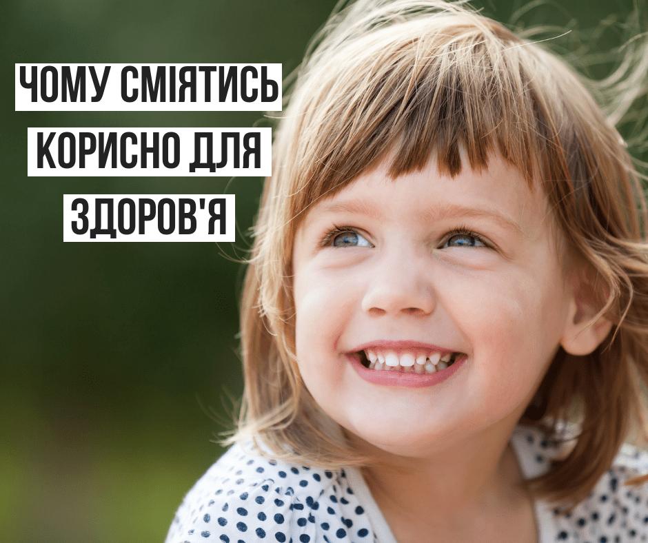 41264740 2184053311879224 7021031653506023424 n - Сміх допомагає при онкології – Супрун - Заборона