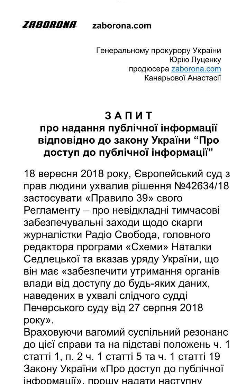 Image from iOS - Українські журналісти запустили флешмоб із запитаннями до генпрокурора Луценка - Заборона