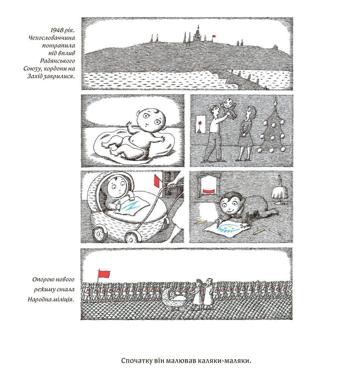 Stina BOOK 10 - «Це був час промивки мізків». Уривок із графічної новели «Стіна» - Заборона