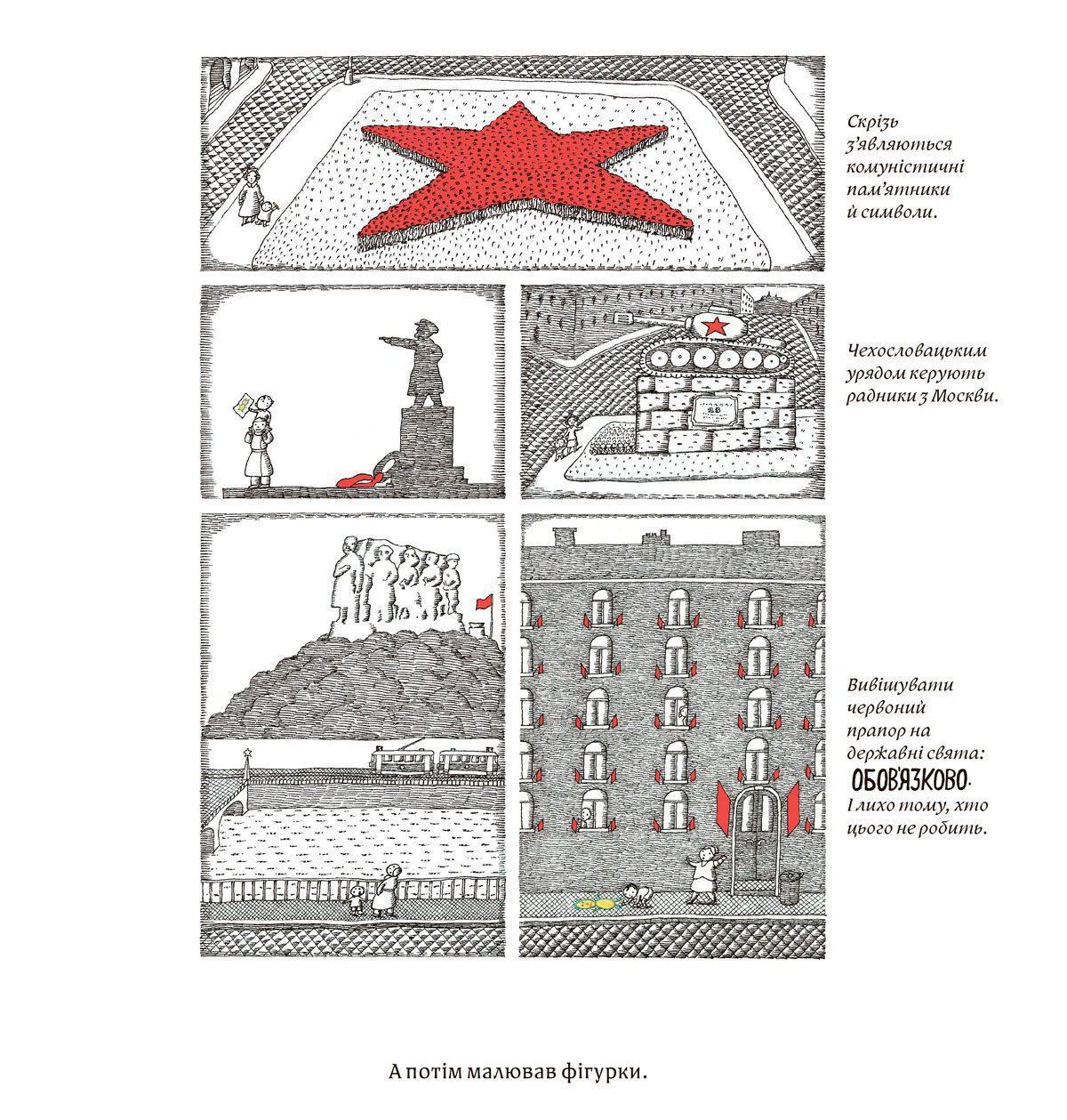 Stina BOOK 11 - «Це був час промивки мізків». Уривок із графічної новели «Стіна» - Заборона
