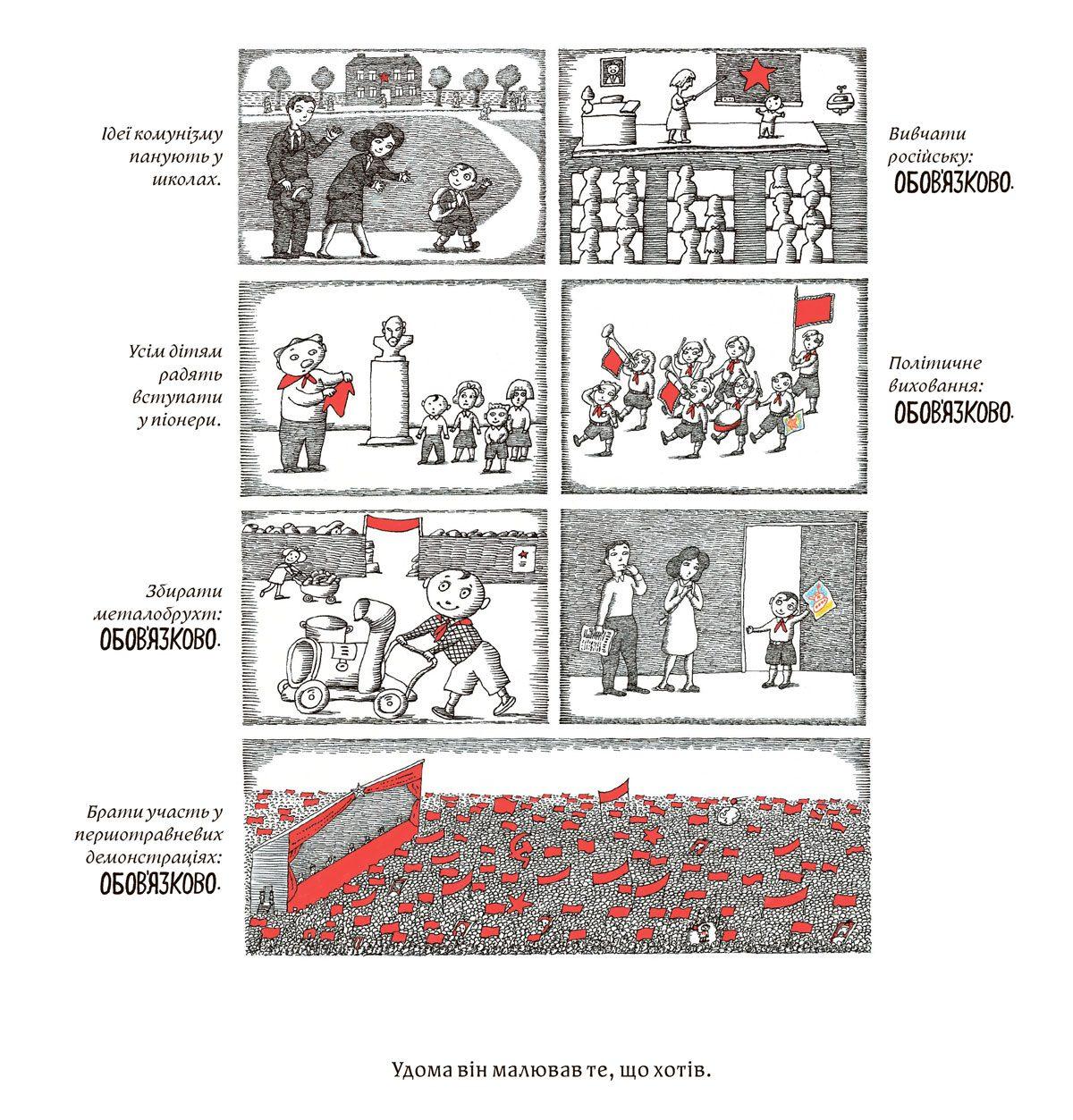 Stina BOOK 12 - «Це був час промивки мізків». Уривок із графічної новели «Стіна» - Заборона