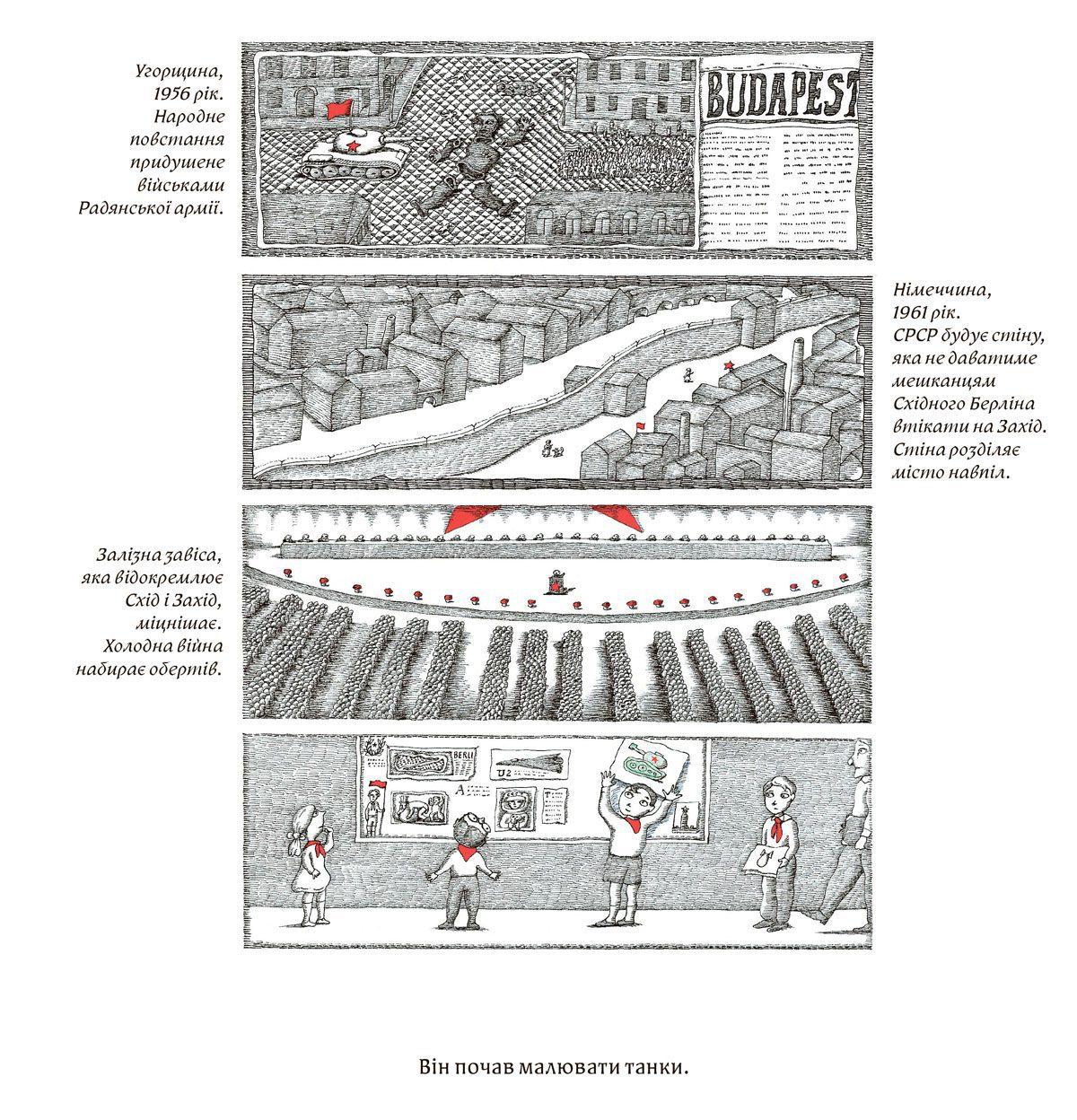 Stina BOOK 14 - «Це був час промивки мізків». Уривок із графічної новели «Стіна» - Заборона