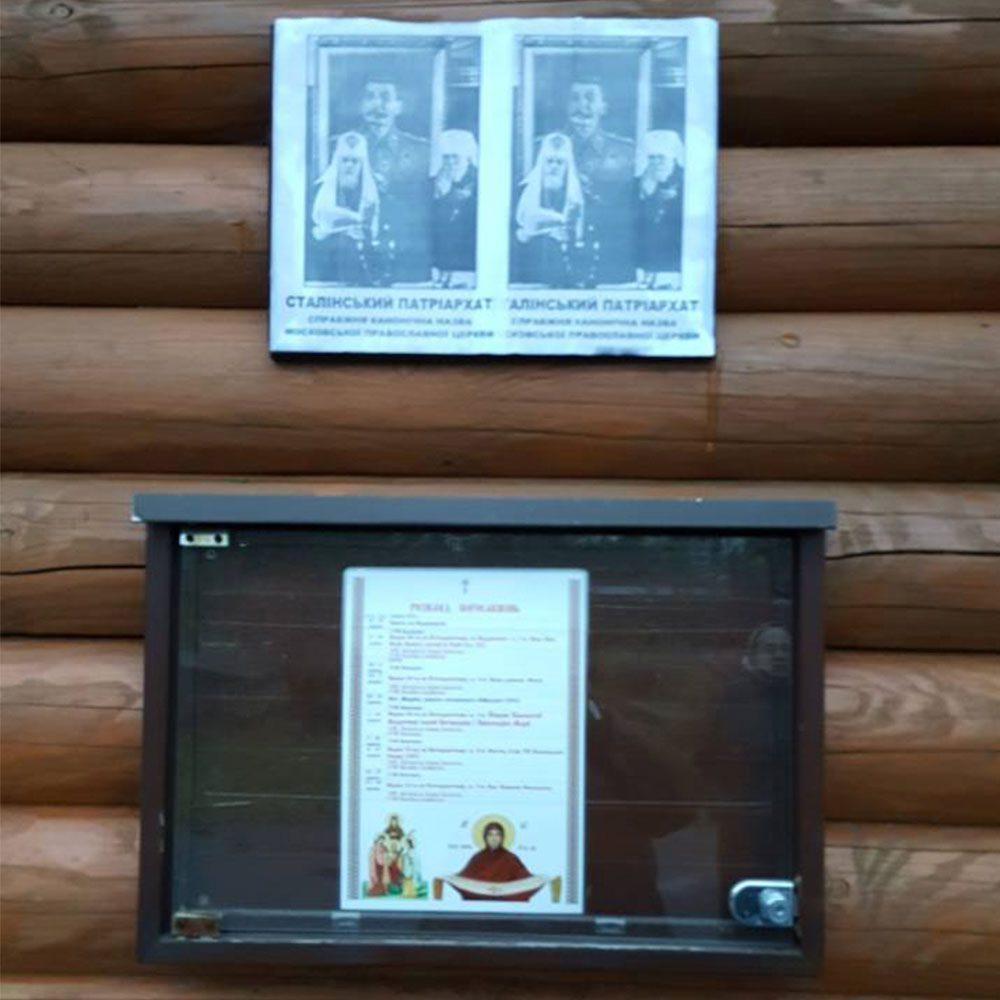 25102018 news 2 2 - У Львові храм УПЦ МП завісили плакатами зі Сталіним - Заборона