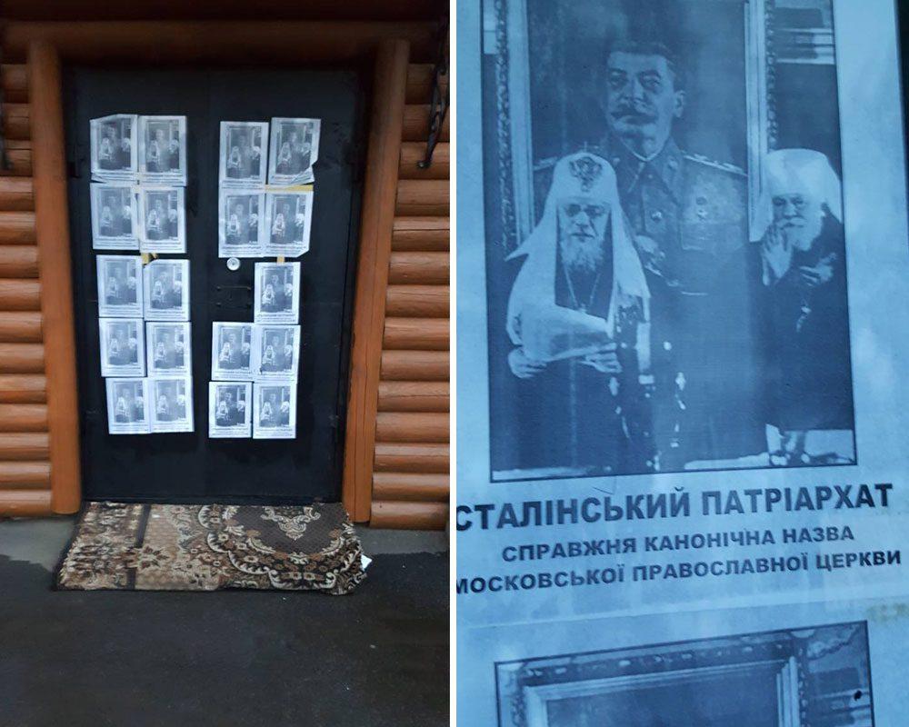 25102018 news 2 3 - У Львові храм УПЦ МП завісили плакатами зі Сталіним - Заборона