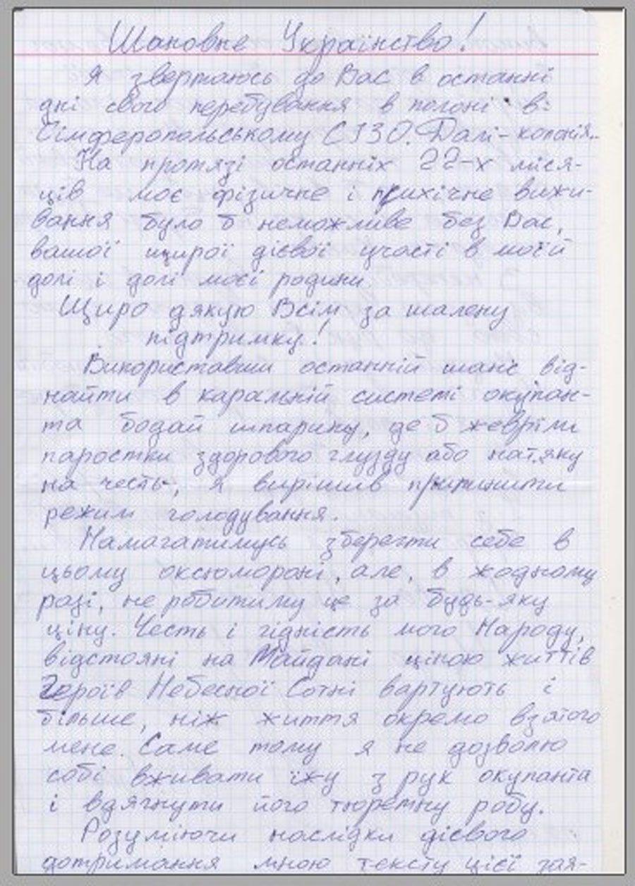 43452095 2171477476471215 6118707729545560064 n - Засуджений у Криму політв'язень Балух припинив голодування - Заборона