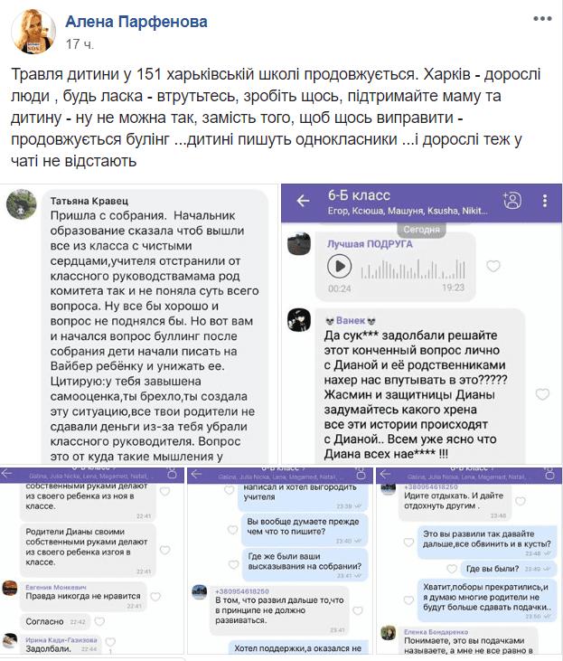Bez nazvanyia 2 - Булінг через торт: у харківській школі розгорівся скандал. Детально - Заборона
