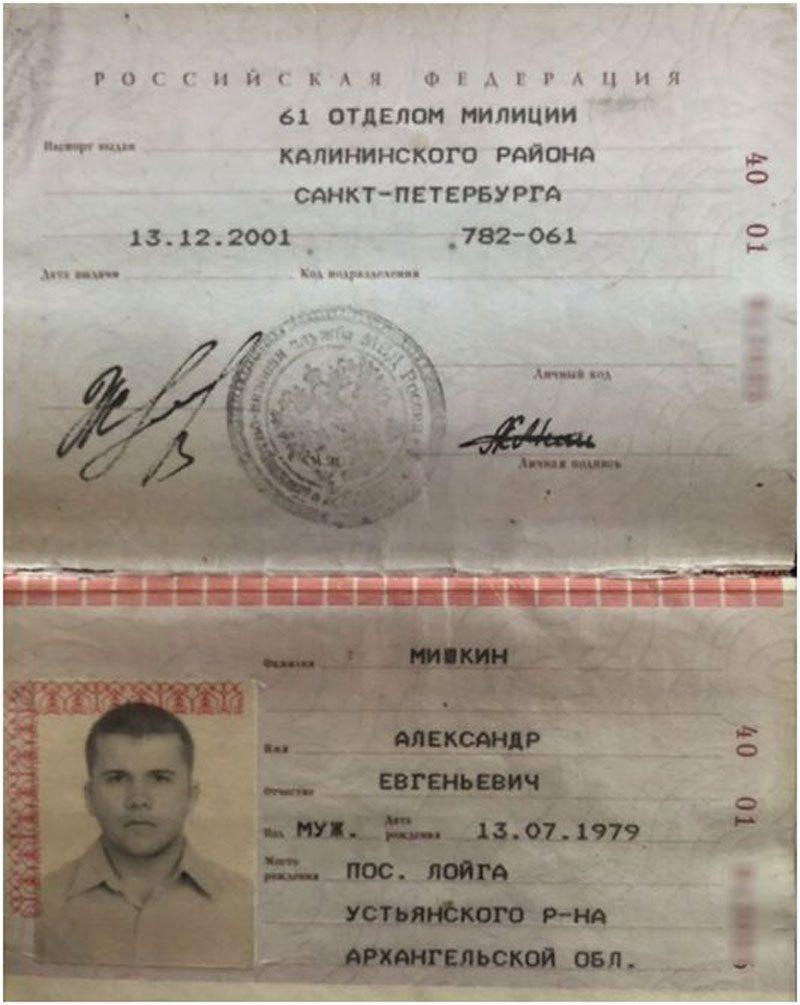Mishkin passport - Bellingcat назвав ім'я другого підозрюваного в отруєнні Скрипалів - Заборона